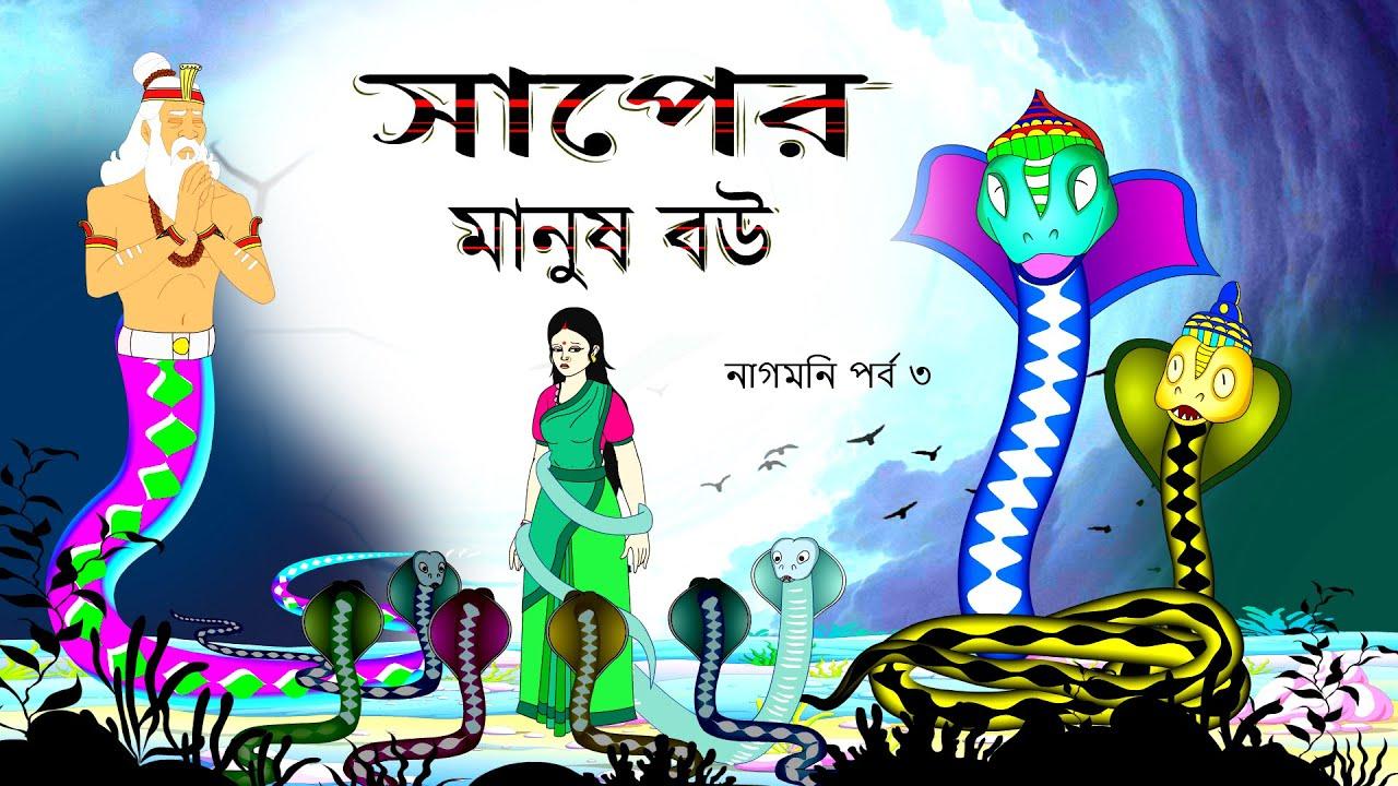 নাগমনি পর্ব ৩ | Nagmoni Part 3 | The snake's wife is human