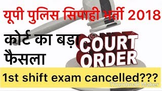 UPP-2018 || U.P. police 👮♀️ 1 st shift exam cancelled???
