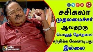 Exclusive interview with Durai Murugan (DMK) | 02/01/2017 Puthiya Thalaimurai TV Show