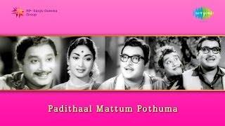 Padithal Mattum Pothuma | Annan Kaattiya song