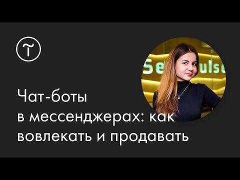 Чат-боты в Facebook, Telegram и VK: как вовлекать в диалог и продавать больше. Мастер-класс