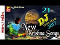 NEW KRISHNA SONGS 2017/DJ NON-STOP GUJRATI