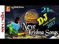 new krishna songs 2017 dj non-stop gujrati