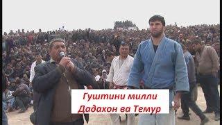 Гуштини милли 2017 Дадахон ва Темур дар Шахритуз