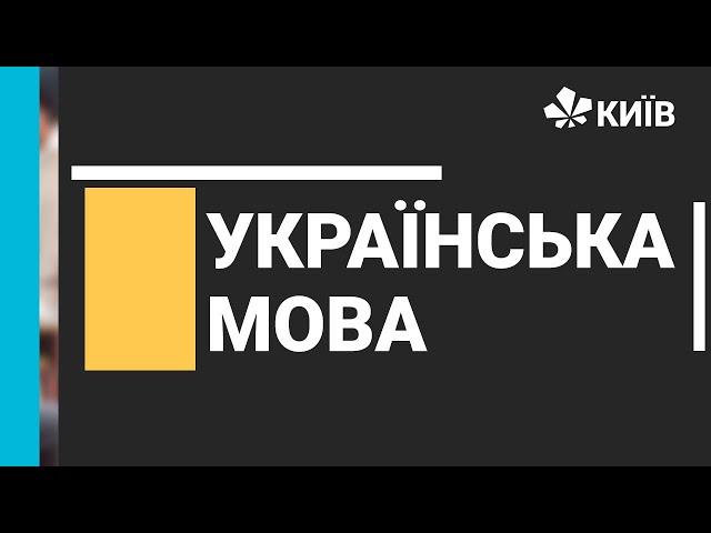 8 клас. Українська мова. Головні і другорядні члени речення.