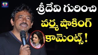 RGV Sensational comments on Sridevi || Telugu Full Screen