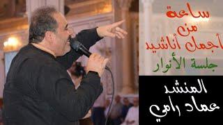 ساعة من أجمل ماأنشد المنشد عماد رامي في جلسة الأنوار