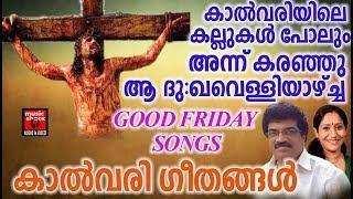 കാൽവരി ഗീതങ്ങൾ # Christian Devotional Songs Malayalam 2018 # Good Friday Songs