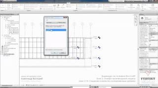 Vysotskiy consulting - Видеокурс Autodesk Revit MEP - 2.10 Создание планов