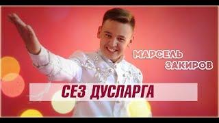 Марсель Закиров - Сез дусларга ( премьера клипа,2018)
