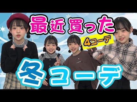 【コーデ紹介】 最近買った!冬コーデを4つ紹介!