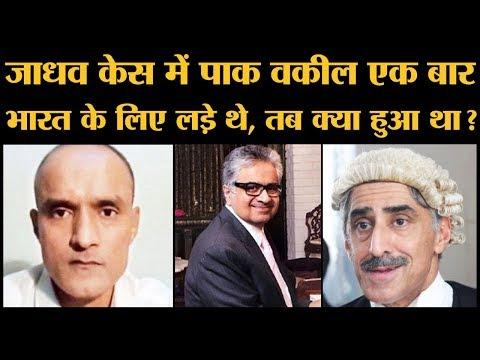 2004 में भारत के लिए लड़े थे पाकिस्तानी वकील Khawar Qureshi, Harish Salve नाराज हो गए थे