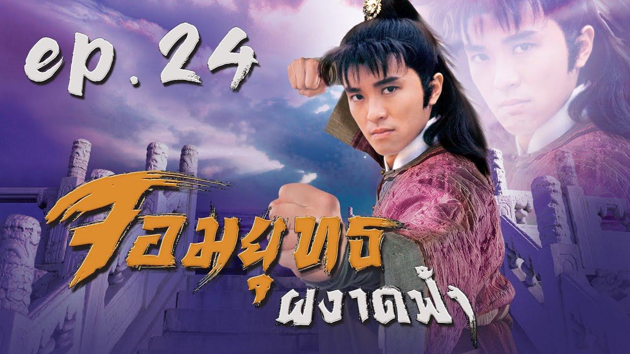 จอมยุทธผงาดฟ้า ( The Final Combat ) [ พากย์ไทย ]  l EP.24 l TVB Thailand