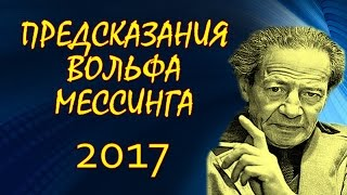 Предсказания Вольфа Мессинга на 2017 год Знаменательное пророчество, касающееся всей Земли.