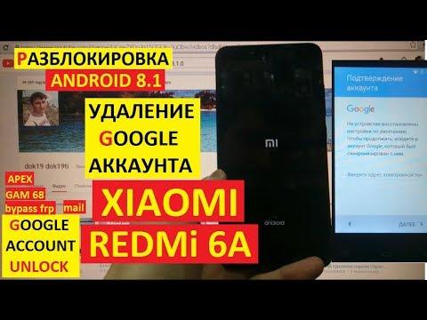 Разблокировка аккаунта Google Xiaomi Redmi 6A FRP