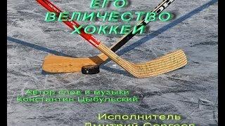 Лучшая песня про Хоккей 2014года