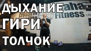 Гири №16 | Принципы дыхания при толчке двух гирь | Тренировки с гирей | Руслан Руднев Сергей Руднев