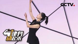 《健身动起来》广场舞——达坂城的姑娘 20190211 | CCTV体育