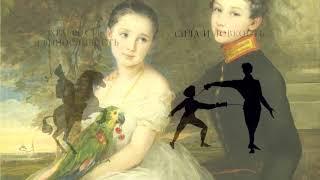 Буктрейлер по книге О.С. Муравьевой «Как воспитывали русского дворянина»