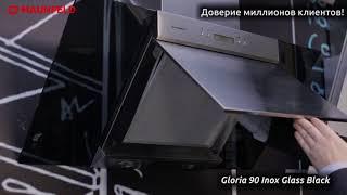 Обзор кухонной вытяжки Maunfeld GLORIA 90 INOX Glass Black