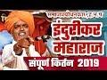 हसून हसून पोट दुखेल..😂इंदुरीकर महाराज झिंगाट किर्तन 2017 | Indurikar Maharaj Comedy Kirtan Viral 😜 video