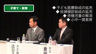 辻ひろみち和泉市長 倉田哲郎箕面市長 まちづくりフォーラム 01