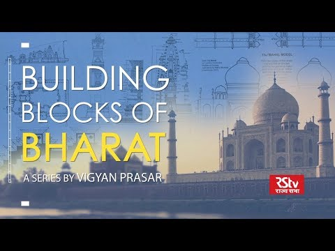 Building Blocks of Bharat – Episode - 01