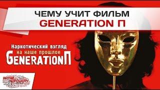 Чему учит фильм Generation П? (Поколение П) Гинзбург, Пелевин