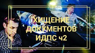 4 СБ ДПС ГИБДД. Беспредел в центре Москвы/DriverMsk (Часть 2)