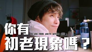 這群人 TGOP │你有初老現象嗎? feat.劉傑 Do you think you're getting old?