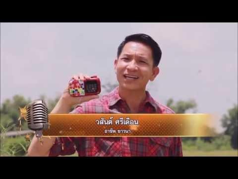 เครื่องเล่นเพลงพกพา ลูกทุ่งฮิต 1,000 ล้าน | TVdirect.tv