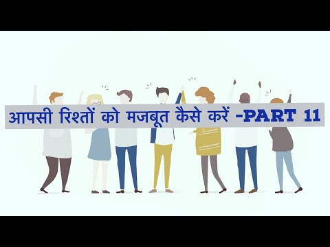 Hindi Motivational Video on Interpersonal Skills -Last Part