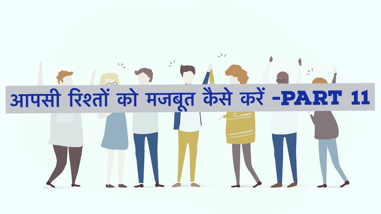 Hindi Motivational Video on Interpersonal Skills -Last Part - YouTube - interpersonal examples