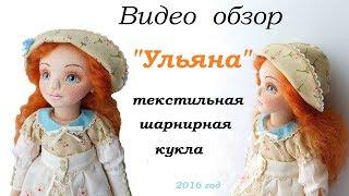 "Текстильная шарнирная кукла ""Ульяна"". Видео обзор/ textile ball jointed doll"