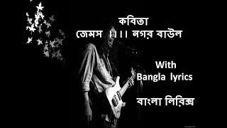 Download Video Kobita - james ।। কবিতা - জেমস ।। with lyrics video song MP3 3GP MP4