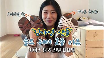 [쇼핑리뷰] '김나영 샌들' 솔트워터 샌들 2종 리뷰 (존예탱😍)