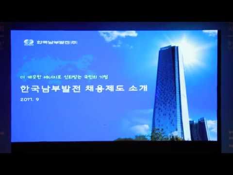 [한국남부발전] 전력그룹사 합동 채용설명회