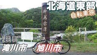 北海道東部一周750km【自転車旅】1日目【滝川市→旭川市】