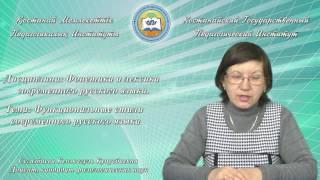Сегизбаева К. К. Фонетика и лексика  современного русского языка.   Функциональные стили речи
