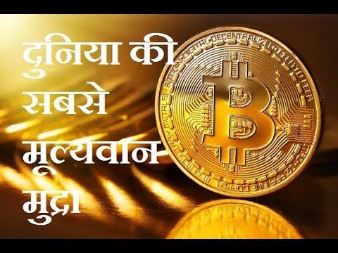 दुनिया की सबसे मूल्यवान मुद्रा |Bitcoin Currency  |  बिटकॉइन  क्या है