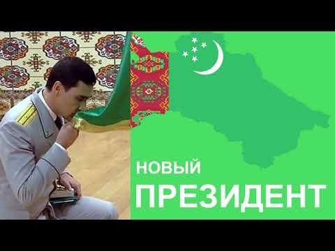 Новый президент Туркменистана уже готов!