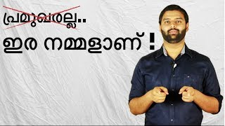 we are the victims malayalam