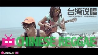 Taiwan Rap Hip Hop Mandarin Rap 台湾说唱/饶舌 : 林司令BastardMarley - Season In The Sun