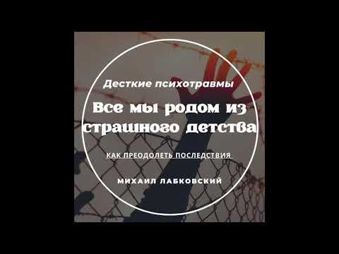 Михаил Лабковский - Детские психотравмы Последствия во взрослой жизни Как избавиться