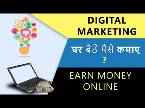 How To Earn Money By Digital Marketing | Hindi