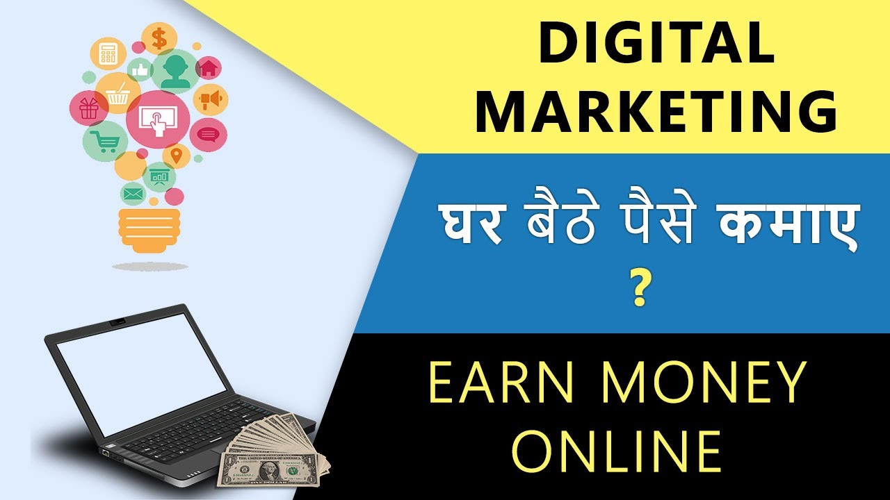 How To Earn Money By Digital Marketing | Hindi
