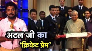 जब Atal Bihari Vajpayee ने Sourav Ganguly से Pakistan जाते वक्त कहा