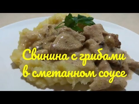Очень вкусно и быстро. Свинина с грибами в сметанном соусе на сковороде