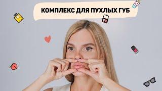 Фейсфитнес. Комплекс «Пухлые губы»