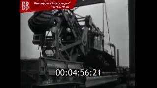 Работа на заводе Суландыру машиналарының Брянске. 1976 ж.